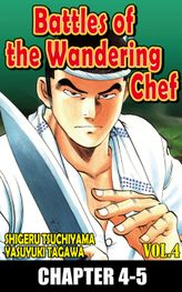 BATTLES OF THE WANDERING CHEF, Chapter 4-5