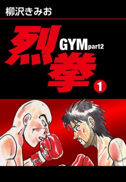 烈拳 GYM Part2(1)-電子書籍