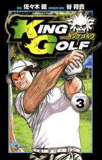 KING GOLF(3)【期間限定 無料お試し版】