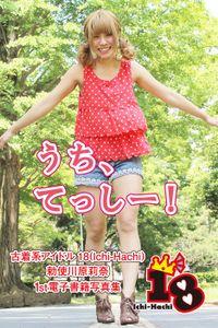【古着系アイドル18(Ichi-Hachi)】うち、てっしー!~勅使川原莉奈 1st電子書籍写真集~