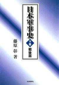 日本軍事史〈下巻〉戦後篇