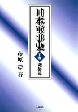 日本軍事史〈下巻〉戦後篇-電子書籍