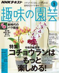 NHK 趣味の園芸 2020年3月号