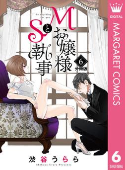 Mお嬢様とS執事 分冊版 6-電子書籍