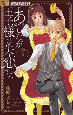 あしなが王子様は失恋する【マイクロ】(4)-電子書籍