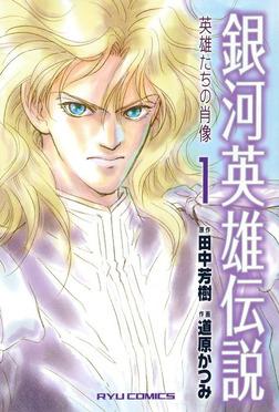銀河英雄伝説 英雄たちの肖像(1)-電子書籍
