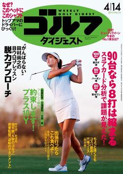 週刊ゴルフダイジェスト 2015/4/14号-電子書籍