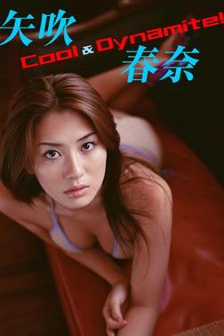 矢吹春奈 Cool&Dynamite!【image.tvデジタル写真集】-電子書籍