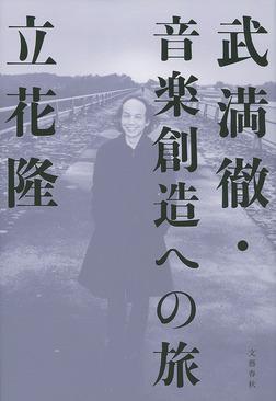 武満徹・音楽創造への旅-電子書籍