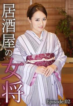居酒屋の女将 Episode.02-電子書籍