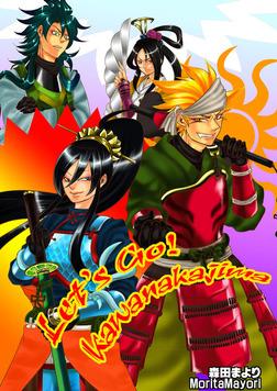 Let's Go!Kawanakajima-電子書籍