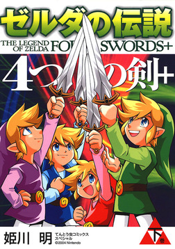 ゼルダの伝説 4つの剣+ 下巻-電子書籍