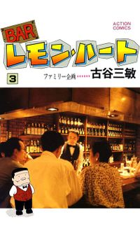 BARレモン・ハート 3巻