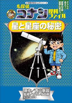 名探偵コナン理科ファイル 星と星座の秘密 小学館学習まんがシリーズ-電子書籍