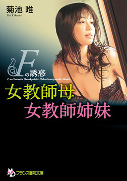 【Fの誘惑】女教師母・女教師姉妹-電子書籍