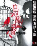 鳥籠ノ番 1巻【期間限定 無料お試し版】