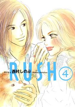 RUSH(4)-電子書籍