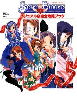 Sister Princess ビジュアル&完全攻略ブック-電子書籍