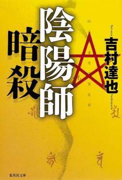 陰陽師暗殺-電子書籍