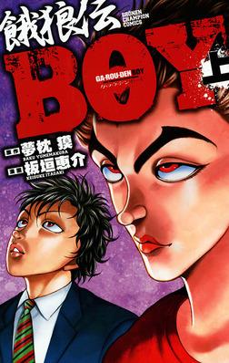 餓狼伝BOY 上-電子書籍