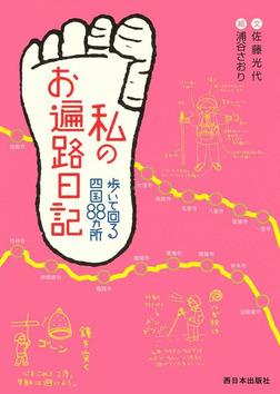 私のお遍路日記 : 歩いて回る四国88カ所-電子書籍