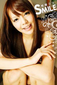 SMILE 相庭ココ
