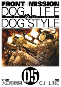 FRONT MISSION DOG LIFE & DOG STYLE 5巻
