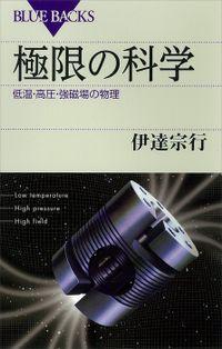 極限の科学 低温・高圧・強磁場の物理