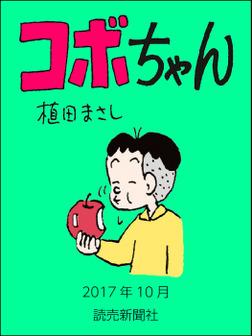 コボちゃん 2017年10月-電子書籍