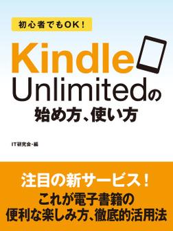 初心者でもOK! Kindle Unlimitedの始め方、使い方-電子書籍