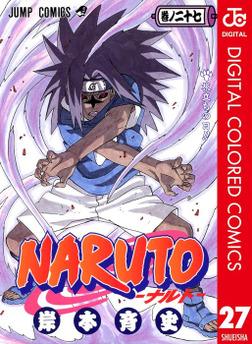 NARUTO―ナルト― カラー版 27-電子書籍