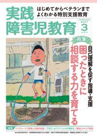 実践障害児教育2017年3月号