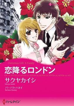 恋降るロンドン-電子書籍