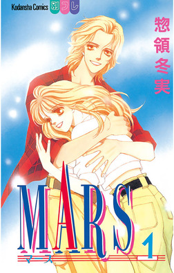 MARS(1)-電子書籍
