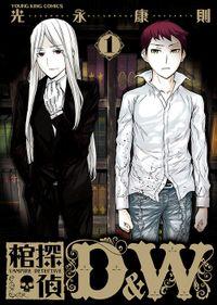 棺探偵 D&W / 1