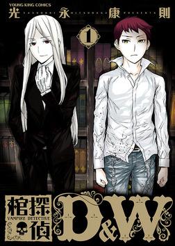 棺探偵 D&W / 1-電子書籍