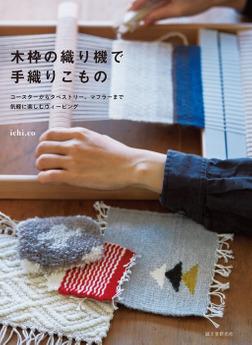 木枠の織り機で手織りこもの-電子書籍