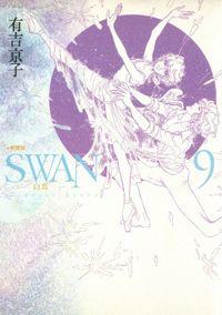 SWAN -白鳥- 愛蔵版 9巻