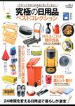 晋遊舎ムック 究極の日用品ベストコレクション