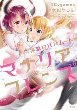 神撃のバハムート マナリアフレンズ(1)-電子書籍