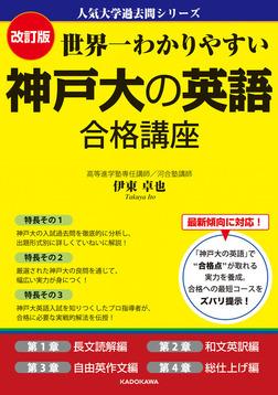 改訂版 世界一わかりやすい 神戸大の英語 合格講座 人気大学過去問シリーズ-電子書籍