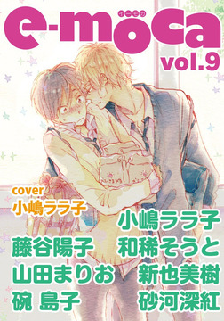 e-moca vol.9-電子書籍