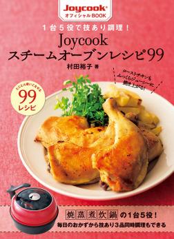 1台5役で技あり調理! Joycookスチームオーブンレシピ99-電子書籍