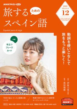 NHKテレビ 旅するためのスペイン語 2020年12月号-電子書籍