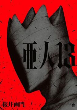 亜人(13)-電子書籍