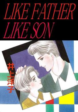 LIKE FATHER LIKE SON-電子書籍