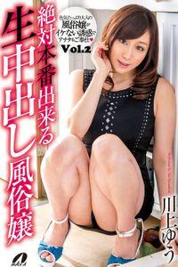 【中出し】絶対本番出来る生中出し風俗嬢 Vol.2 / 川上ゆう