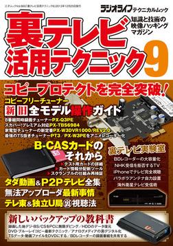 裏テレビ活用テクニック9-電子書籍