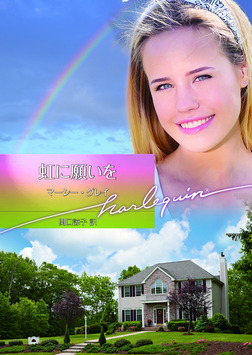 虹に願いを-電子書籍