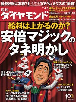 週刊ダイヤモンド 13年4月6日号-電子書籍